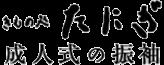 きもの処たにぎ 振袖専門サイト